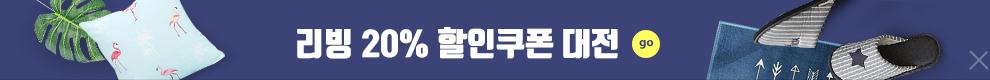 리빙 20% 할인쿠폰 대전