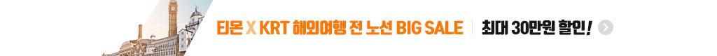 KRT 해외여행 전노선 big sale