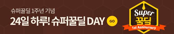 프로모션 배너 : 1주년 슈퍼꿀딜 day
