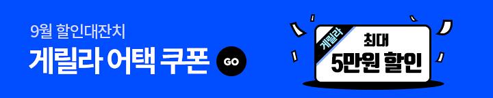 프로모션 배너 : [9월]게릴라 5만원