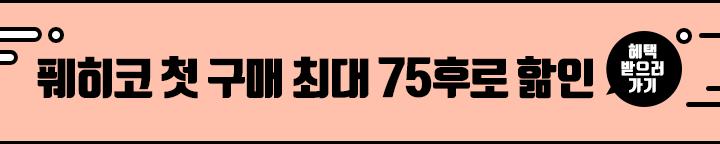 프로모션 배너 : 5월_페이코_07