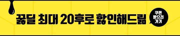 프로모션 배너 : 5월_꿀딜_01