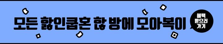 프로모션 배너 : 5월_혜택모음 (m.web)