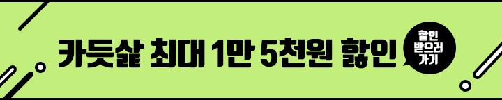 프로모션 배너 : 5월_카드사_03