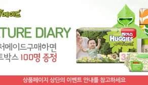 유한킴벌리 네이쳐 모바