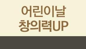 어린이날_창의력 UP