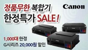 캐논 프린터/복합기