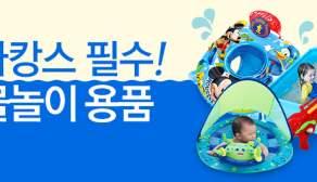 유아동 물놀이 끝판왕
