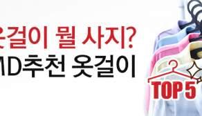 MD추천옷걸이TOP5