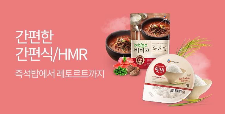 즉석식품/HMR 기획전