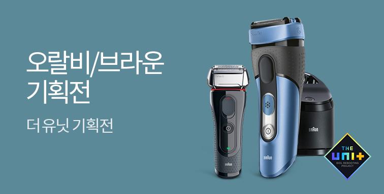 [더유닛] 오랄비/브라운 기획전