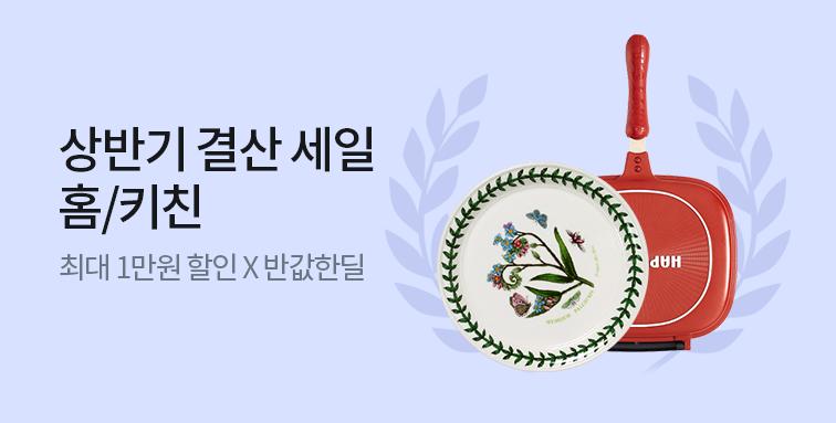 [리빙결산]홈/키친