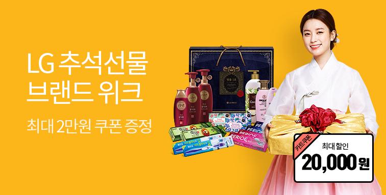 LG추석선물 브랜드위크