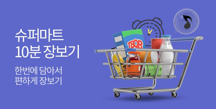 슈퍼마트 10분 장보기