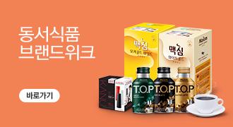 동서식품 브랜드위크