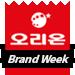 오리온 브랜드위크