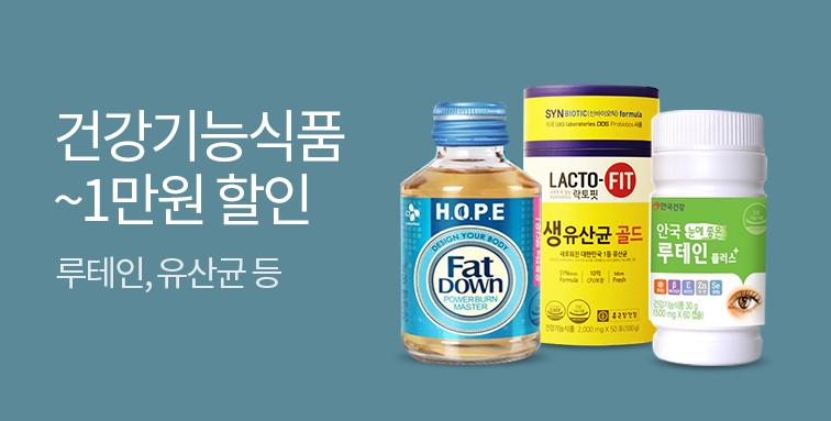 건강식품대전