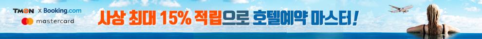 부킹닷컴 4월 프로모션