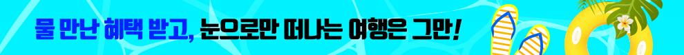 부킹닷컴 7월 프로모션