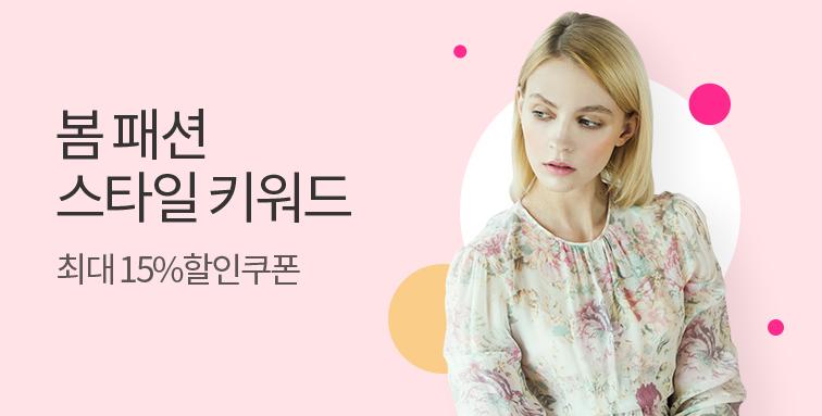 봄 패션 스타일 키워드