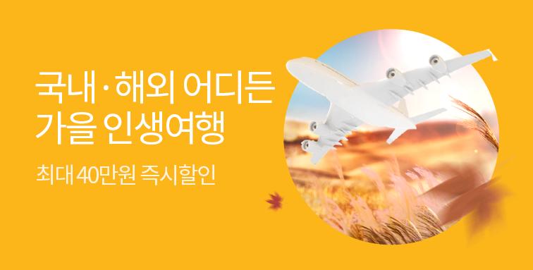 가을 인생여행