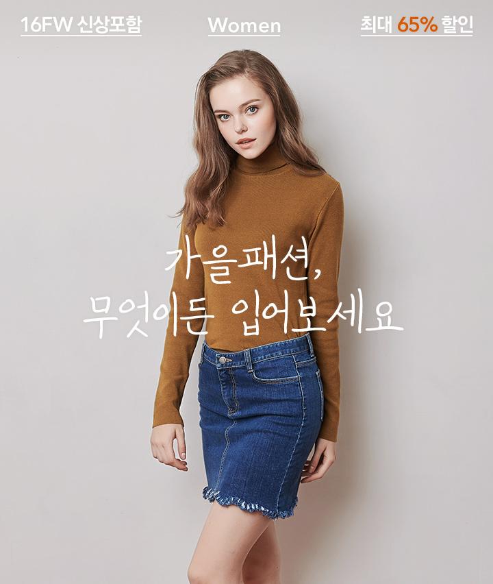 가을패션, 무엇이든 입어보세요. 여성 FW ~65%