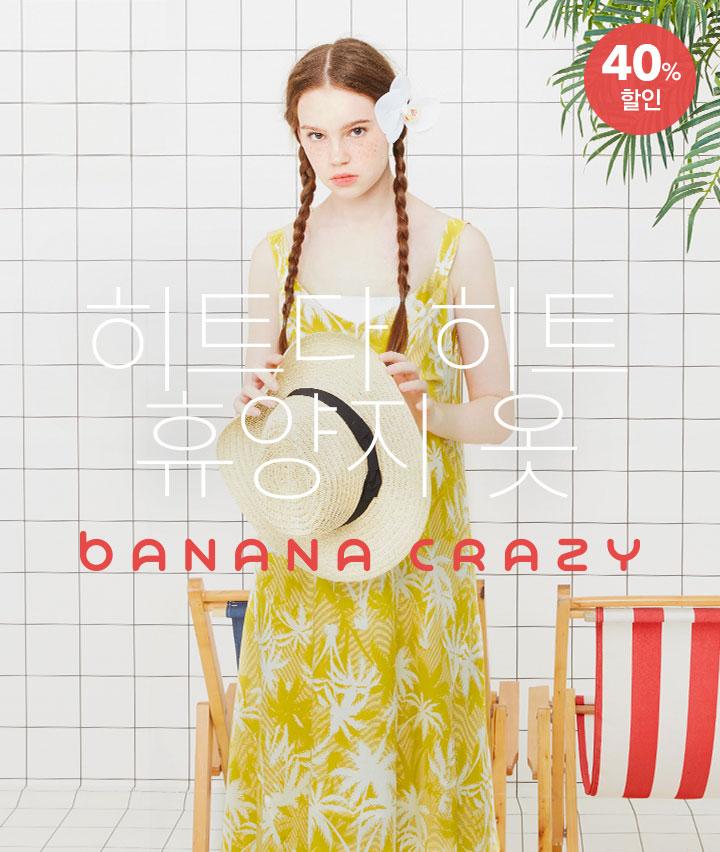 히트다히트! 바나나 크레이지 휴양지 옷