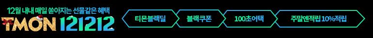 티몬 121212혜택 +상품