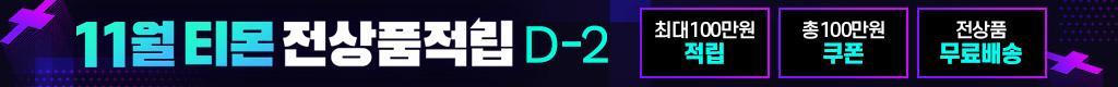 티몬전상품적립D-2