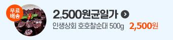 2,500원균일가