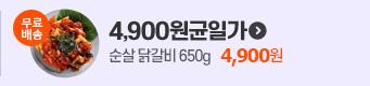 4900원 균일가